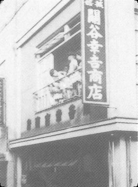 関谷幸吉商店